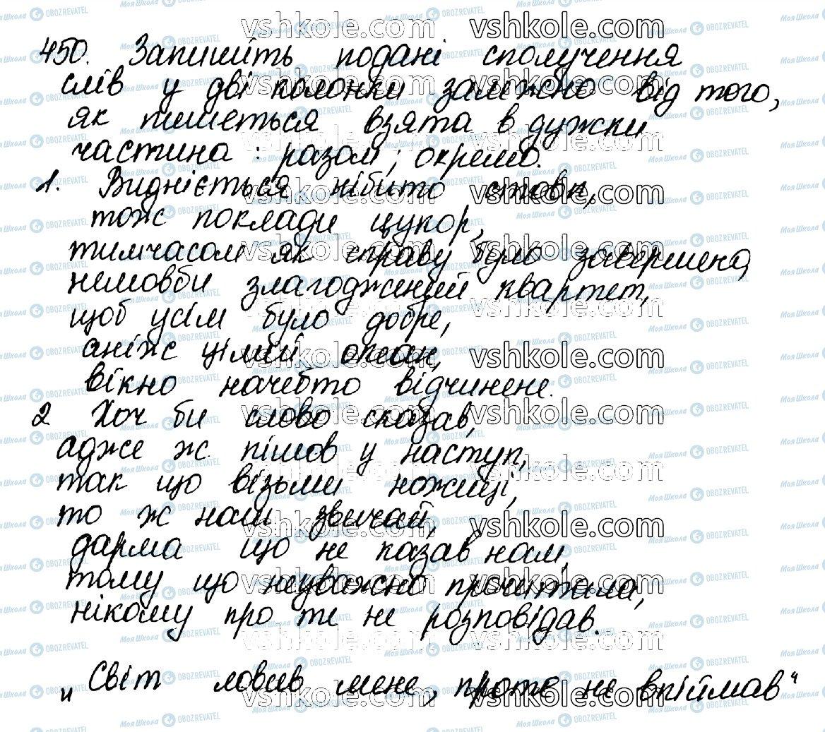 ГДЗ Укр мова 10 класс страница 450