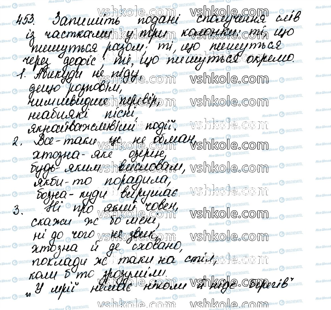 ГДЗ Укр мова 10 класс страница 453