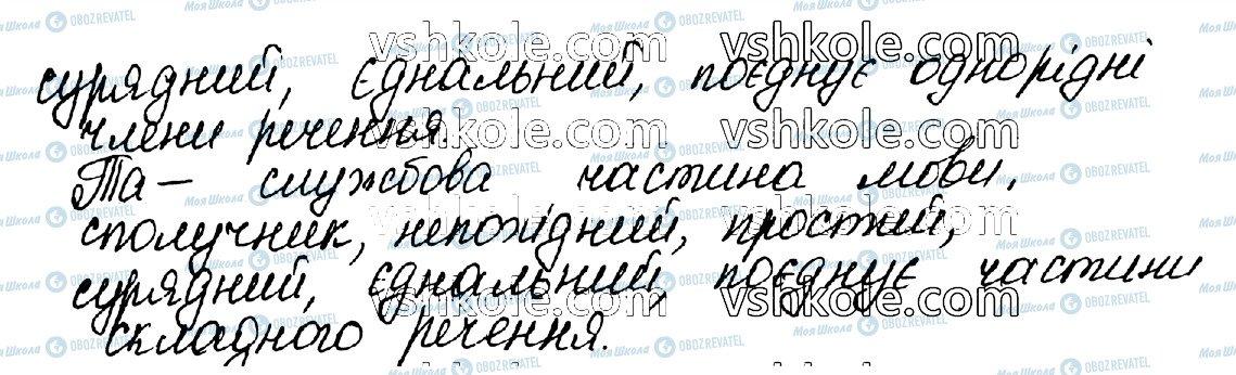 ГДЗ Українська мова 10 клас сторінка 454