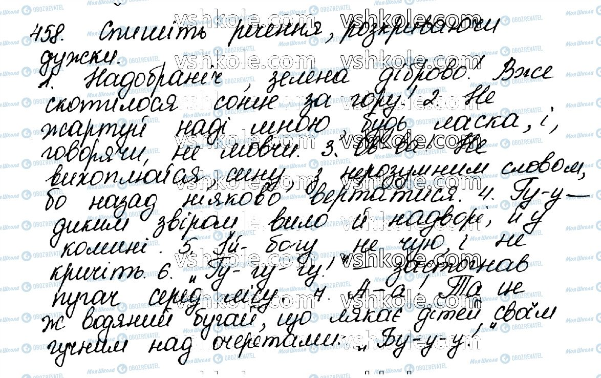 ГДЗ Укр мова 10 класс страница 458