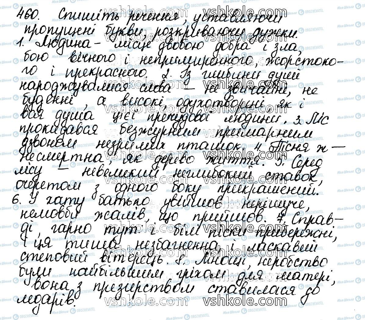 ГДЗ Українська мова 10 клас сторінка 460