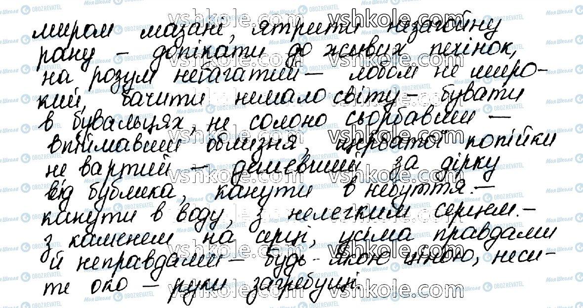 ГДЗ Українська мова 10 клас сторінка 461