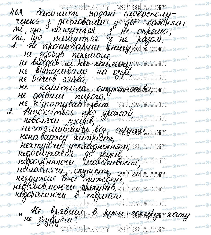 ГДЗ Українська мова 10 клас сторінка 463