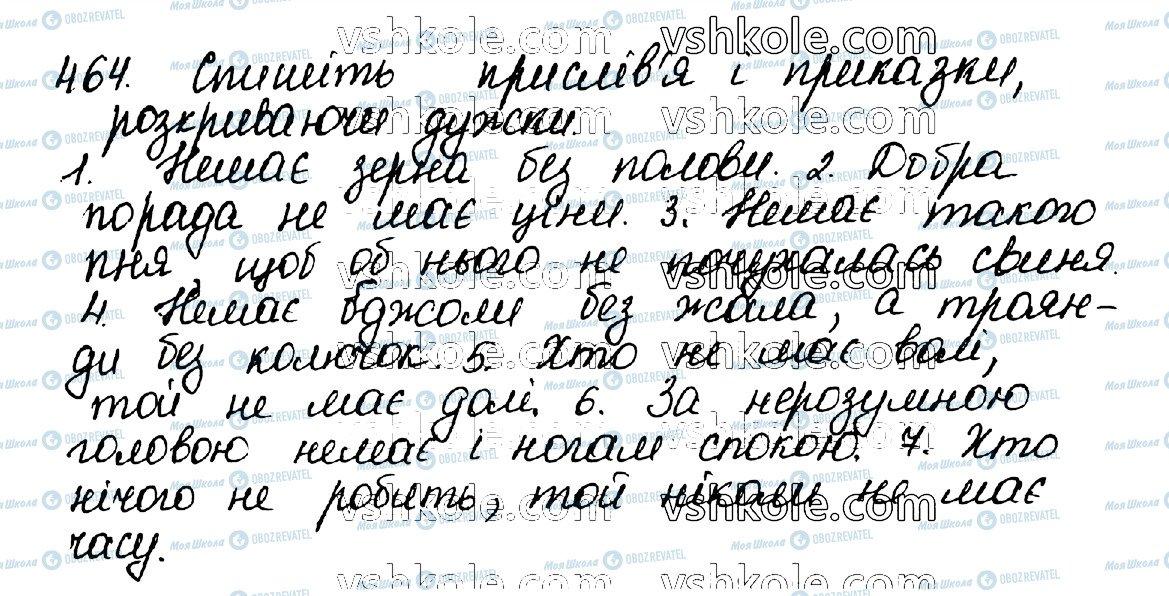 ГДЗ Українська мова 10 клас сторінка 464