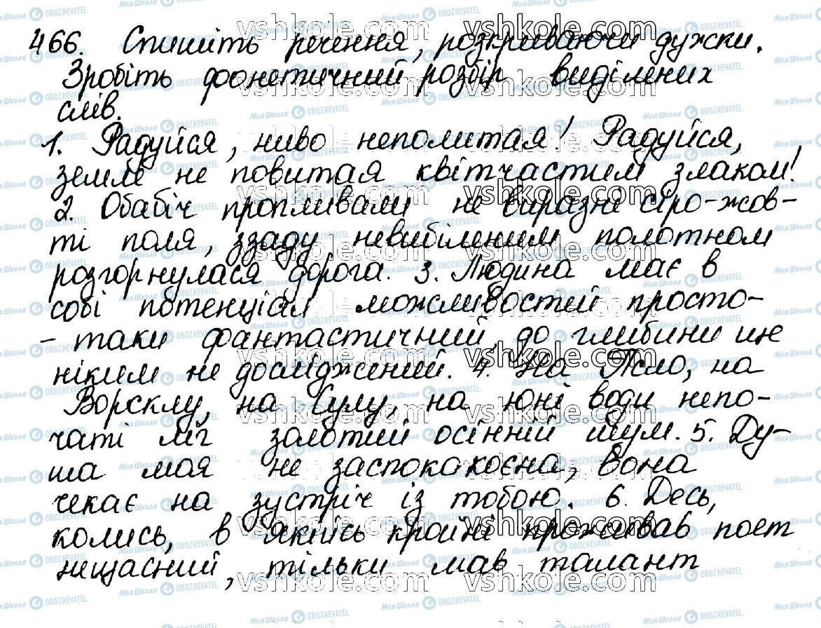 ГДЗ Українська мова 10 клас сторінка 466