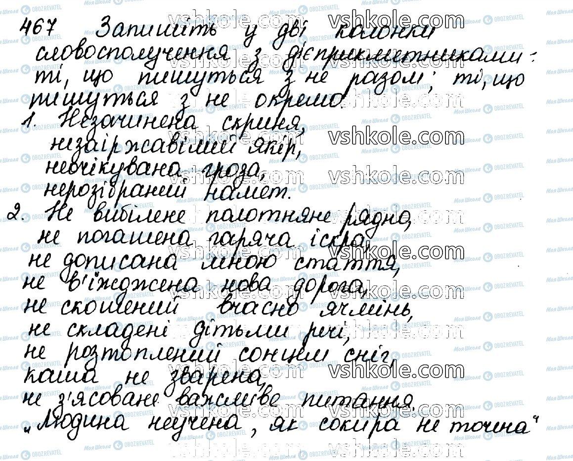 ГДЗ Українська мова 10 клас сторінка 467