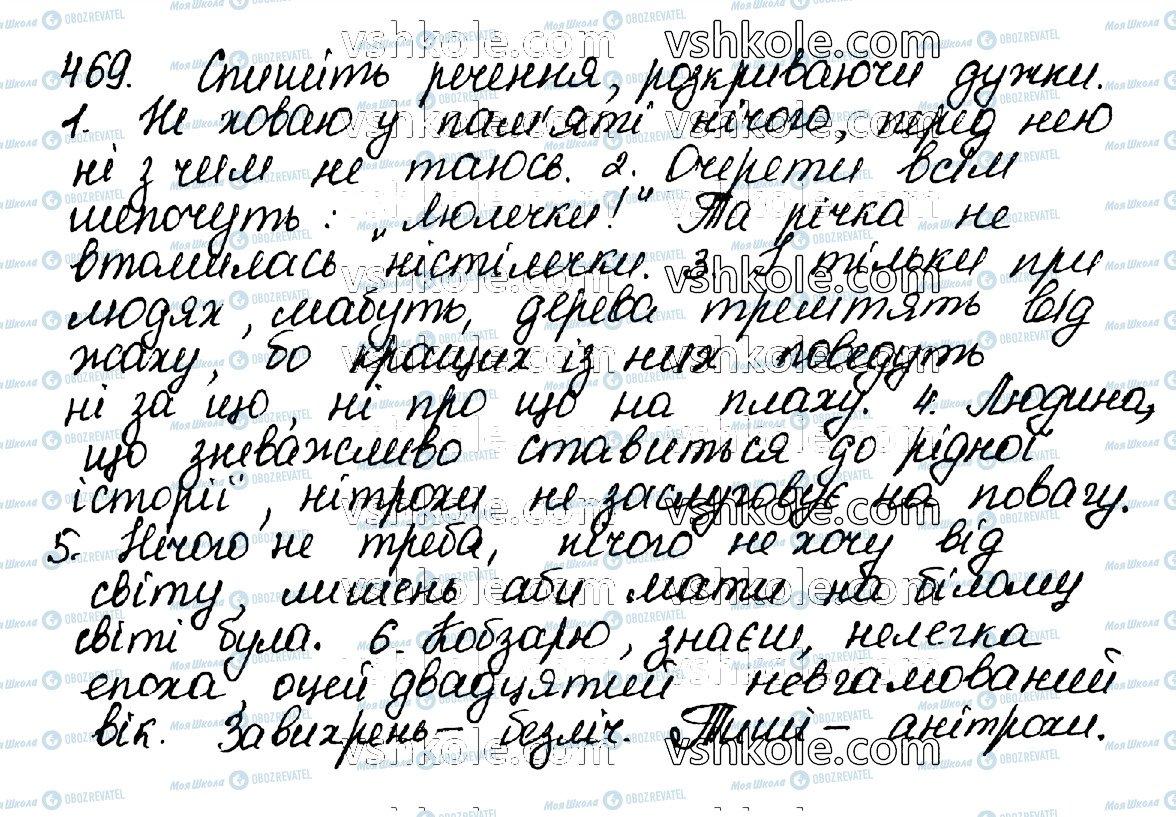 ГДЗ Укр мова 10 класс страница 469