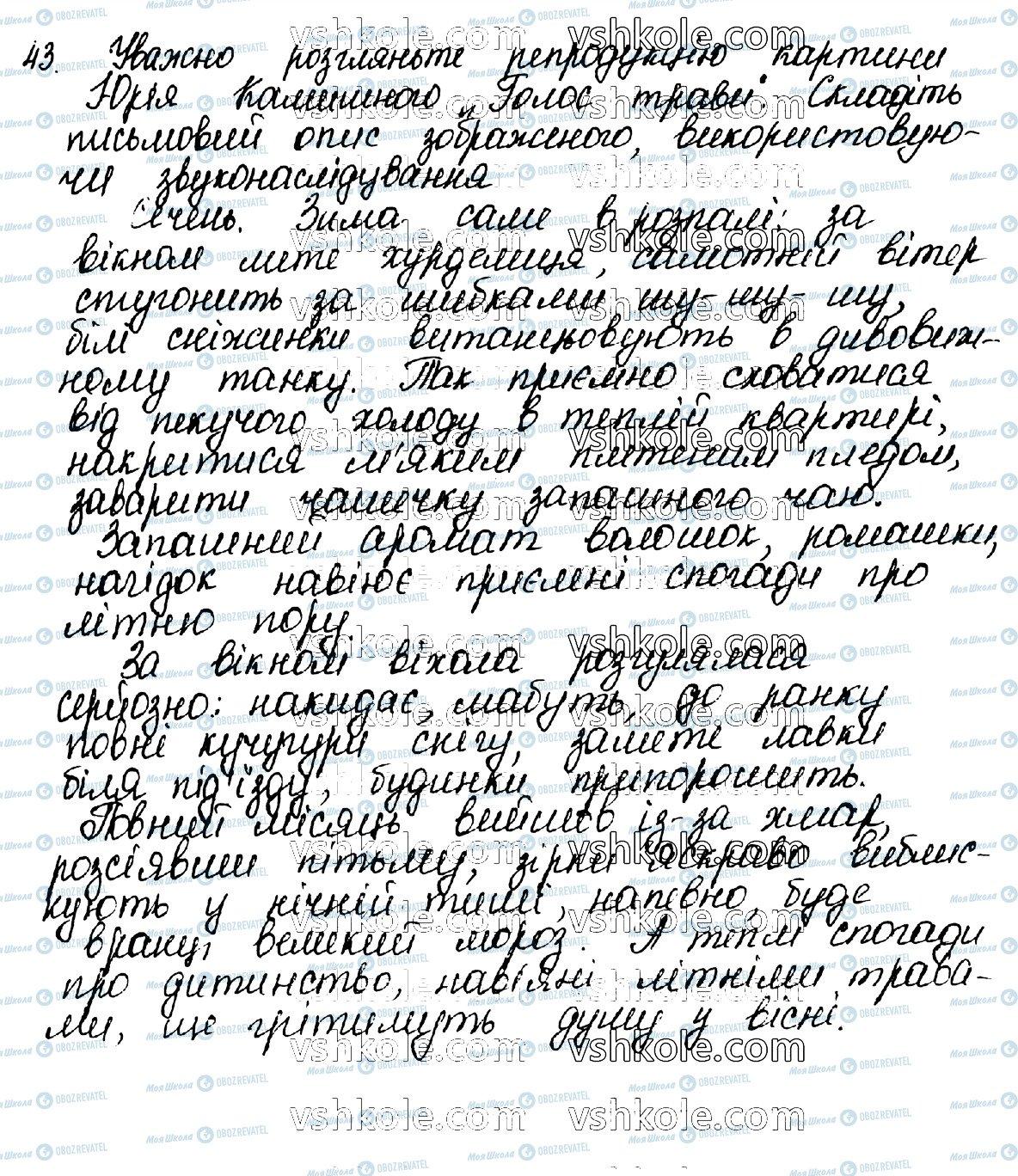 ГДЗ Укр мова 10 класс страница 43