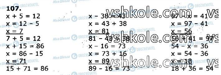 ГДЗ Математика 3 клас сторінка 107