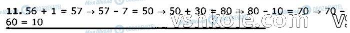 ГДЗ Математика 3 клас сторінка 11