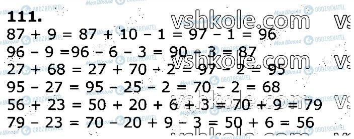 ГДЗ Математика 3 клас сторінка 111