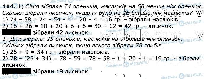 ГДЗ Математика 3 клас сторінка 114