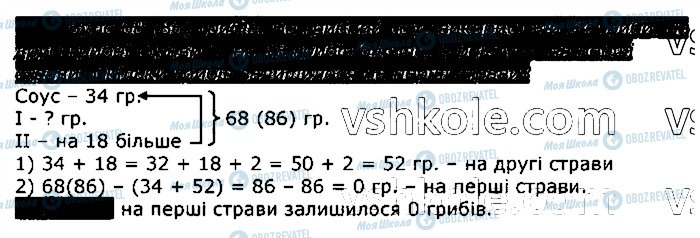 ГДЗ Математика 3 клас сторінка 117