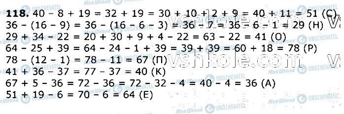 ГДЗ Математика 3 клас сторінка 118