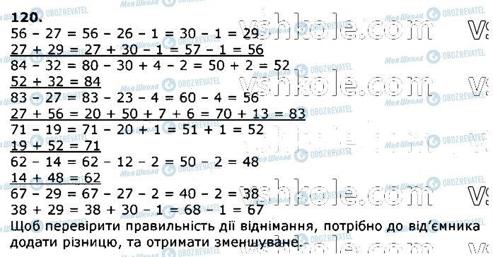 ГДЗ Математика 3 клас сторінка 120