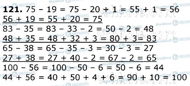 ГДЗ Математика 3 клас сторінка 121