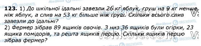 ГДЗ Математика 3 клас сторінка 123