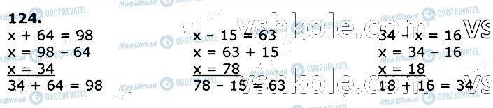 ГДЗ Математика 3 клас сторінка 124