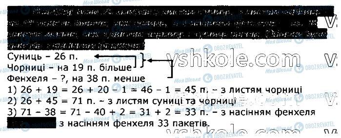 ГДЗ Математика 3 клас сторінка 125