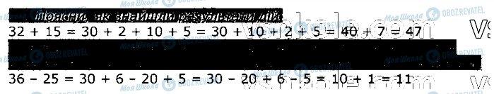 ГДЗ Математика 3 класс страница 13