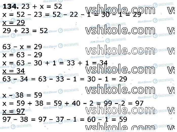 ГДЗ Математика 3 клас сторінка 134