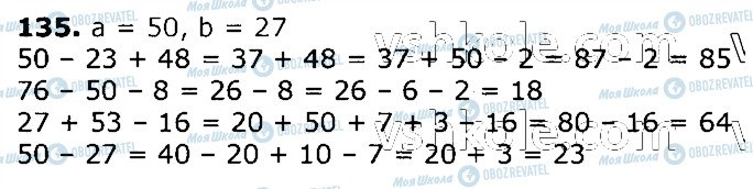 ГДЗ Математика 3 класс страница 135