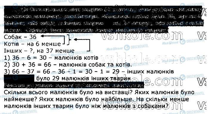 ГДЗ Математика 3 клас сторінка 139