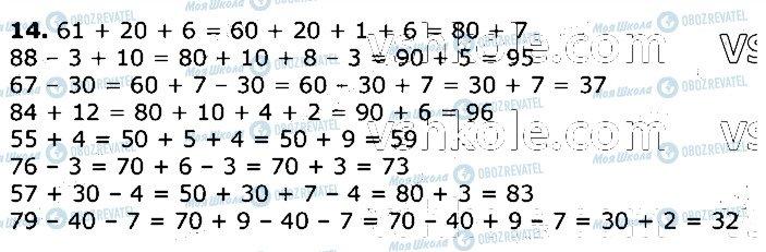 ГДЗ Математика 3 клас сторінка 14