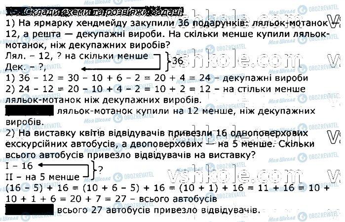 ГДЗ Математика 3 клас сторінка 15