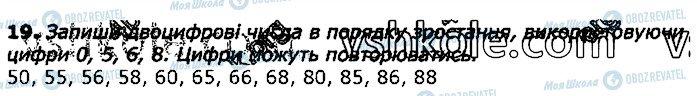 ГДЗ Математика 3 клас сторінка 19