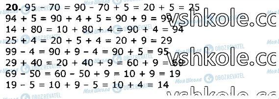 ГДЗ Математика 3 клас сторінка 20