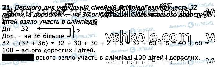 ГДЗ Математика 3 клас сторінка 21