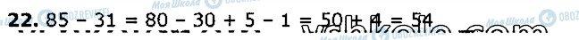 ГДЗ Математика 3 клас сторінка 22