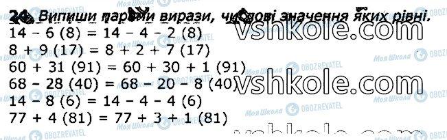 ГДЗ Математика 3 клас сторінка 24