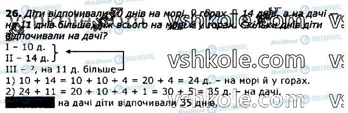 ГДЗ Математика 3 клас сторінка 26