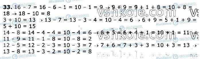 ГДЗ Математика 3 клас сторінка 33