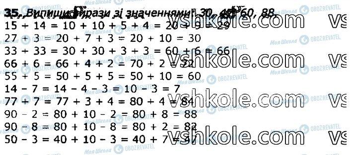 ГДЗ Математика 3 клас сторінка 35