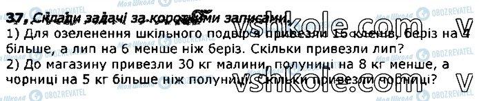 ГДЗ Математика 3 клас сторінка 37