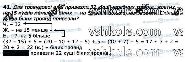 ГДЗ Математика 3 клас сторінка 41