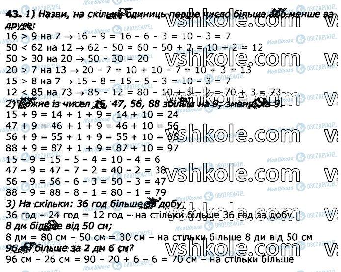 ГДЗ Математика 3 клас сторінка 43