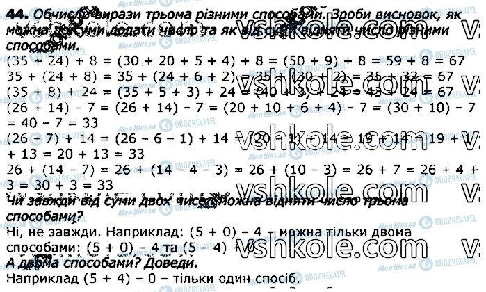ГДЗ Математика 3 клас сторінка 44