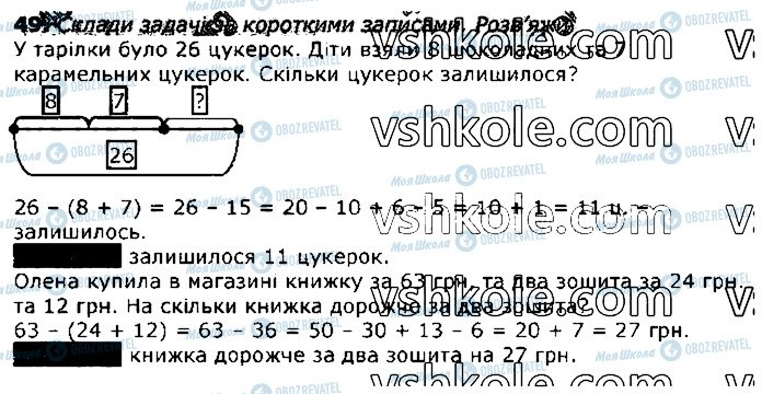 ГДЗ Математика 3 клас сторінка 49