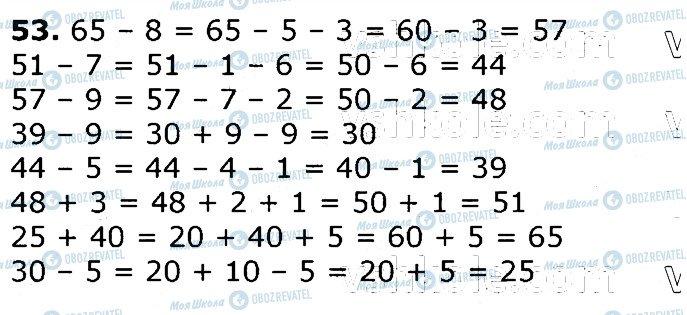 ГДЗ Математика 3 клас сторінка 53