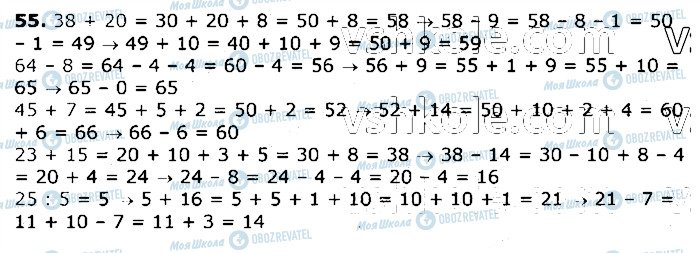 ГДЗ Математика 3 клас сторінка 55