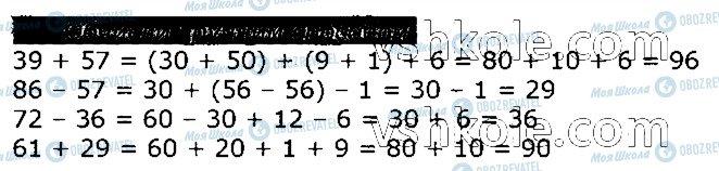 ГДЗ Математика 3 клас сторінка 57
