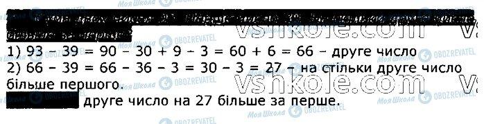 ГДЗ Математика 3 клас сторінка 69