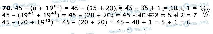 ГДЗ Математика 3 класс страница 70