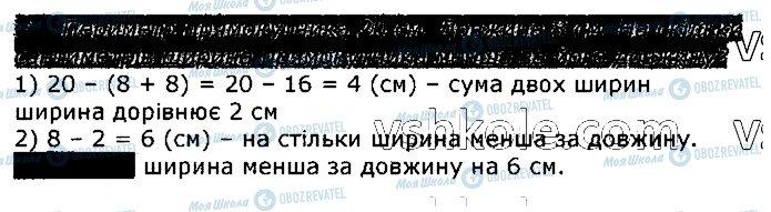 ГДЗ Математика 3 клас сторінка 71