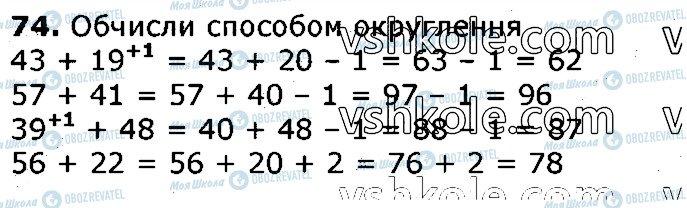 ГДЗ Математика 3 клас сторінка 74