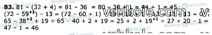 ГДЗ Математика 3 клас сторінка 83